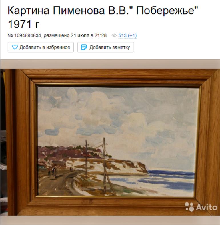 16564f0b271f3 «Выставочная работа,24,5*35 в рамке. Имеются подтверждения», — успокаивает  автор объявления покупателей, готовых потратить 245 тыс. рублей на полотно  ...