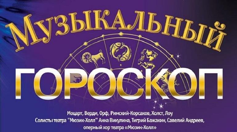 Петербуржцы раскроют все тайны зодиака в последний день уходящего года