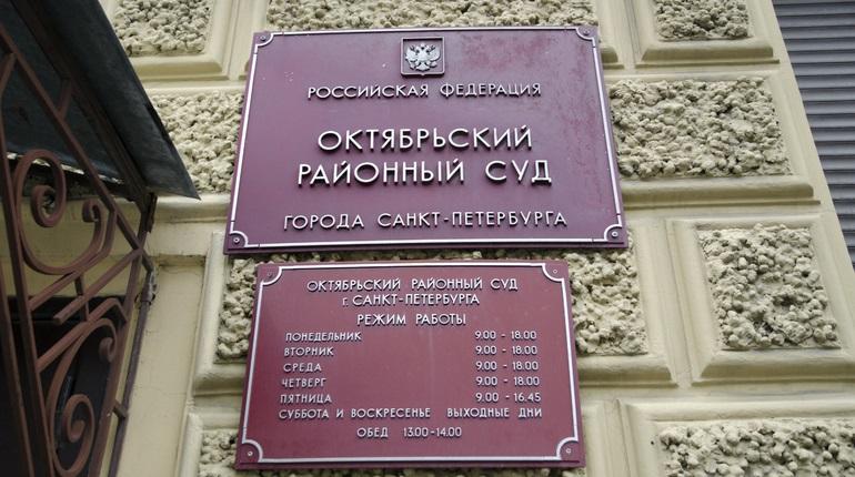 Петербургские суды устали от заминирований и проигнорировали очередное письмо