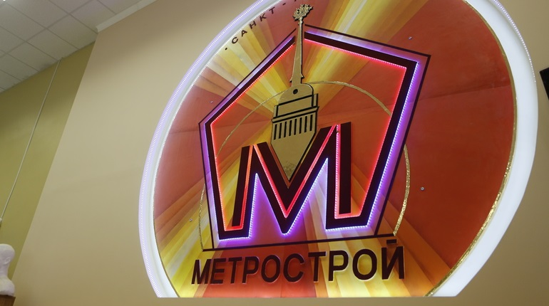 Со счетов «Метростроя» сняли арест, деньги направят на зарплаты рабочим