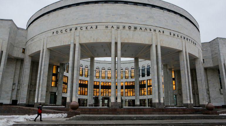 Беглов поздравил Российскую национальную библиотеку с 225-летним юбилеем