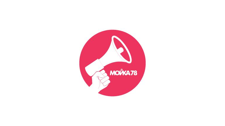 Мойка78