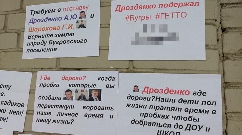 Протест, которого якобы нет: Бугры потребовали отставки Дрозденко