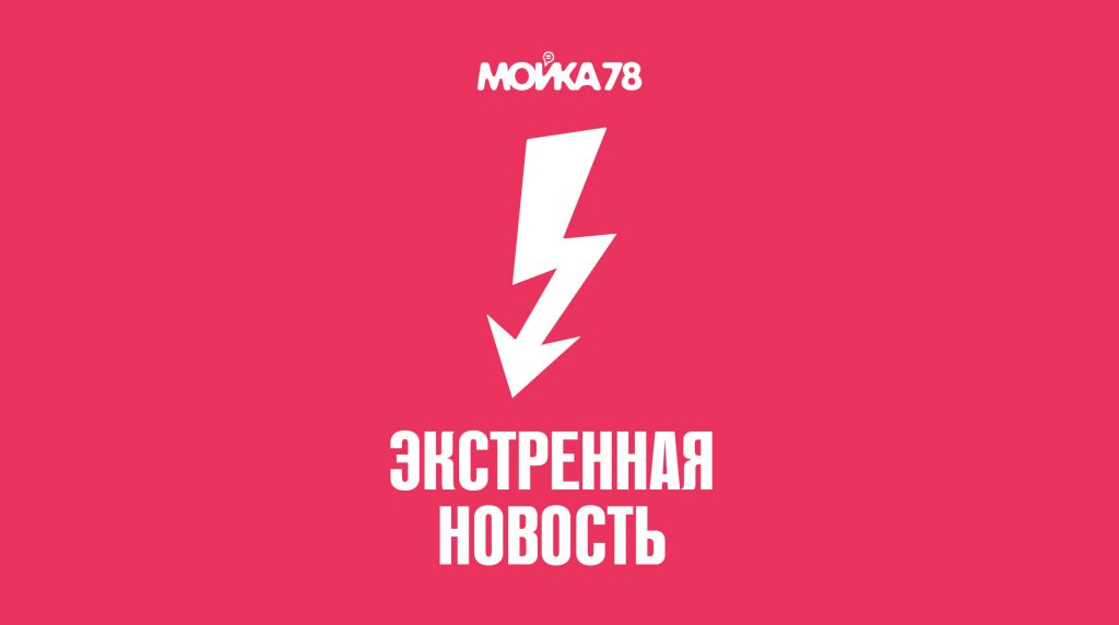 В Петербурге эвакуировали Невскую ратушу