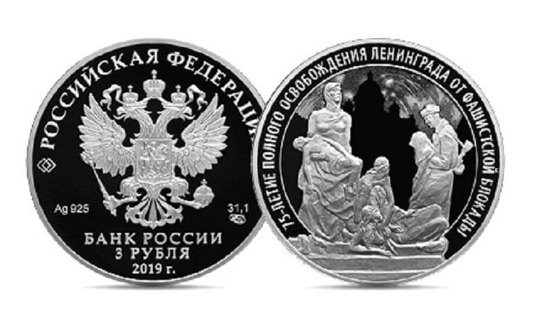 ЦБ отчеканил памятные монеты к Дню освобождения Ленинграда от блокады