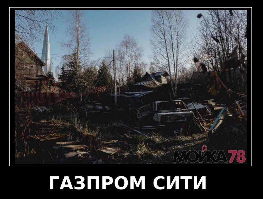 Детям «Газпрома» не нужна Ленобласть