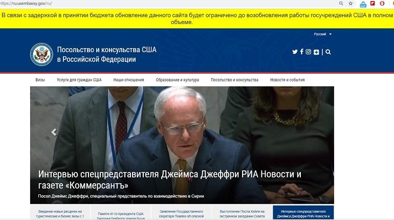 Сайт посольства США в России перестал работать до конца шатдауна
