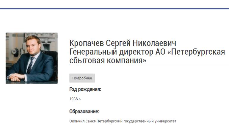 Сергей Кропачев. Скриншот pesc.ru