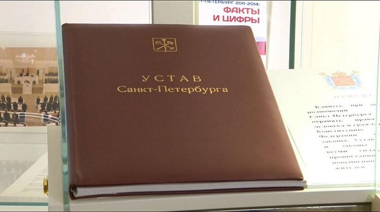 Устав Петербурга. Фото: Twitter