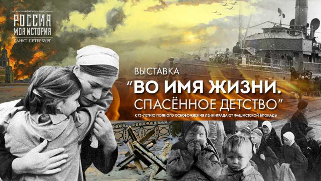 В Петербурге открывается выставка «Во имя жизни. Спасенное детство»