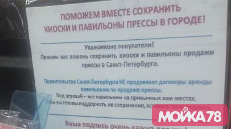 В Петербурге киоски собирают подписи для сохранения павильонов с прессой