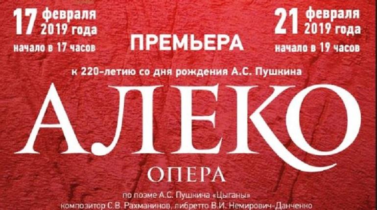 Опера «Алеко». Фото: Филармония для детей и юношества