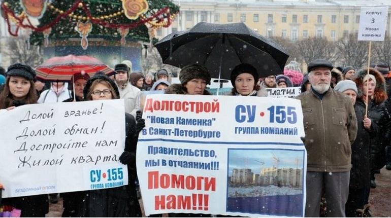 Дольщики ЖК «Новая Каменка». Фото: Baltphoto/Валентин Егоршин
