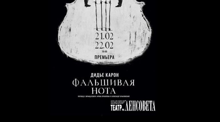 В Петербурге состоится премьера спектакля «Фальшивая нота». Фото: lensov-theatre.spb.ru