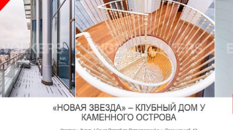 В сети появились объявления по продаже шикарной квартиры Арашукова за 99 млн
