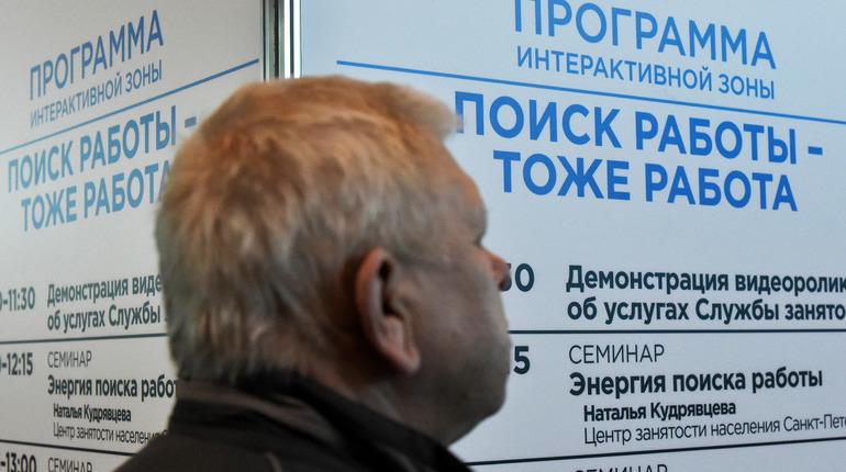 В Петербурге может появиться резерв рабочих мест для «предпенсионеров»