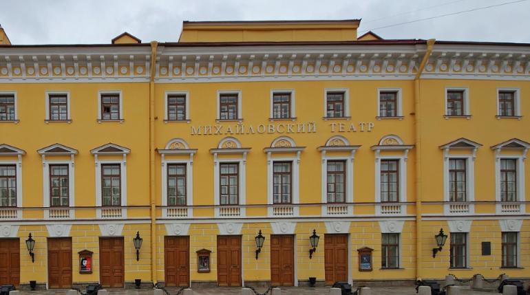 Михайловский театр. Фото: Википедия