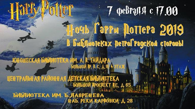 В Петербурге пройдет «ночь Гарри Поттера»