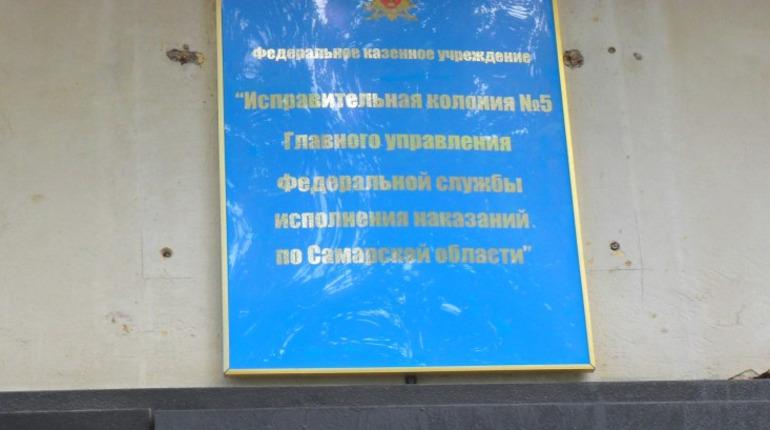 В самарской колонии произошел конфликт между заключенными. Фото: vk.com