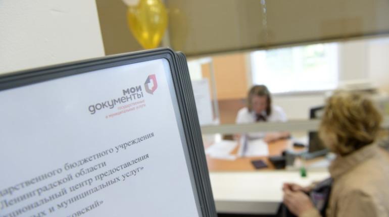 Жители Ленобласти получают от МФЦ смс о готовности документов