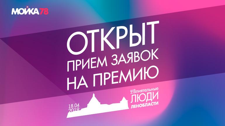 «Мойка78» продолжает искать «неВлиятельных людей» Ленобласти