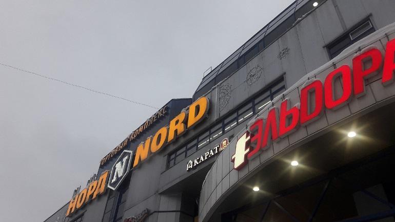 Крыши торговых центров - новый источник угрозы в заснеженном Петербурге. Фото: Мойка78