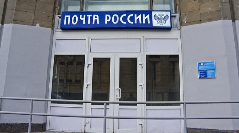 Работа отделений Почты России в Петербурге восстановлена после сбоя