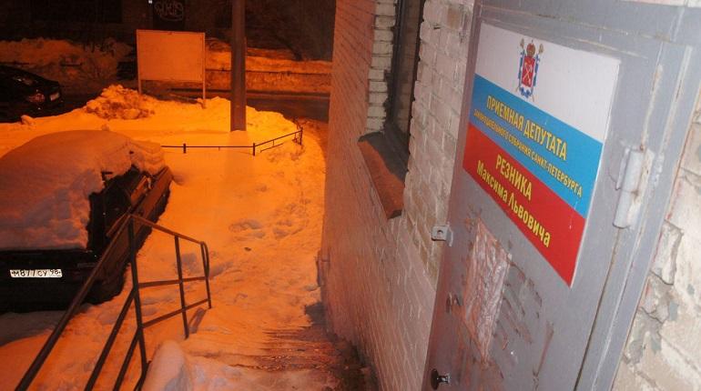 Депутат Резник не убрал снег перед своей приемной. Фото: Мойка78