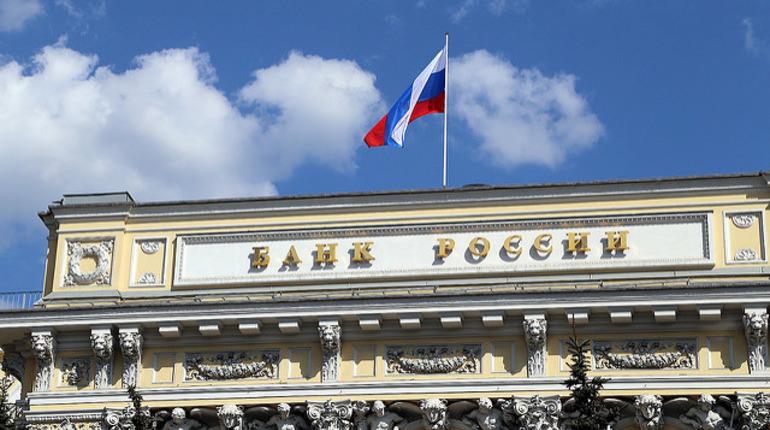 Центробанк принял решение оставить ключевую ставку. Фото: flickr.com
