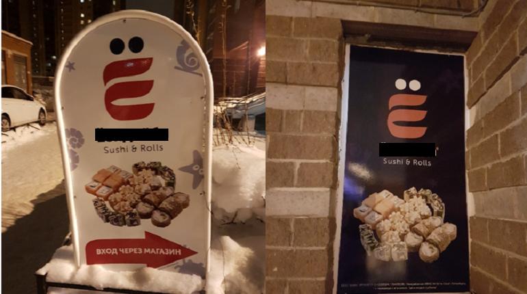 Реклама суши-бара на Приморском проспекте. Фото: УФАС