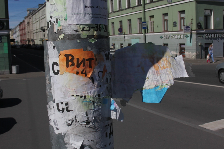 Реклама на столбе. Фото: Baltphoto/Константин Яковлев