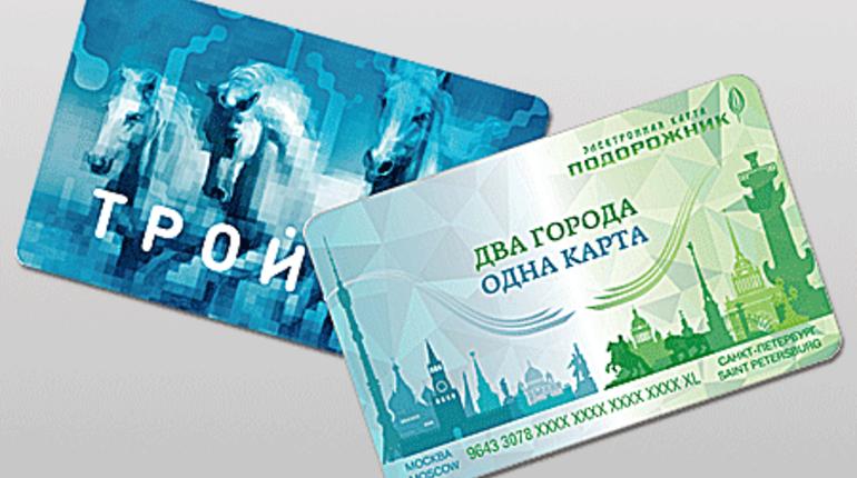 В Петербурге открылась продажа двойных карт «Подорожник-Тройка»