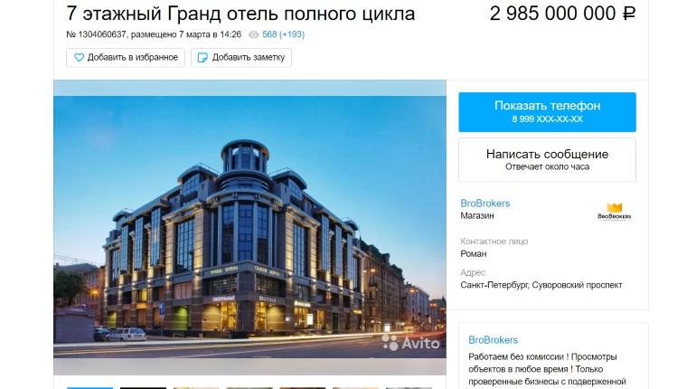 Гранд отель в центре Петербурга продают за три миллиарда