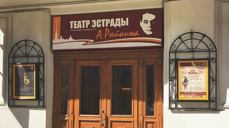 Театр имени Райкина. Фото: Wikipedia