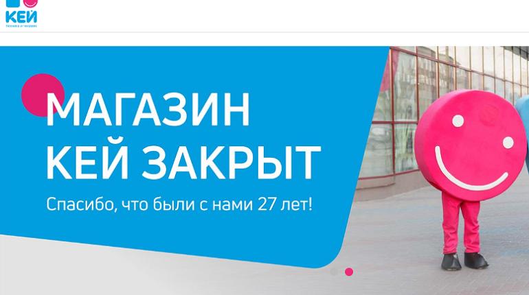 fb4bf0d79e1fa Магазины «Кей» в Петербурге официально закрылись
