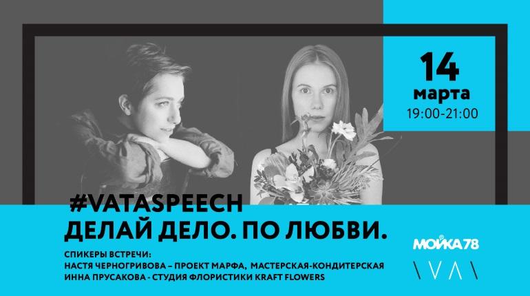 «Мойка78» стала партнером лектория #VATASPECH