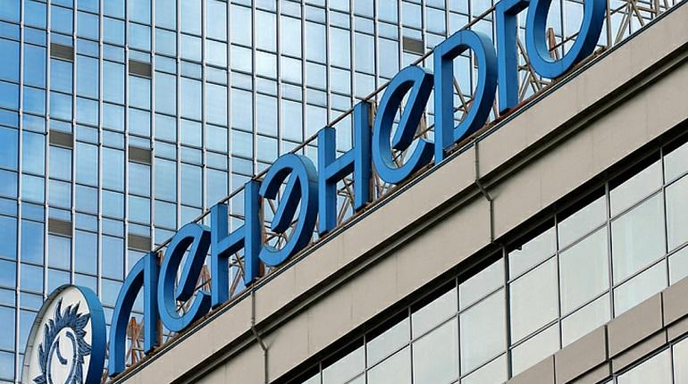 «Ленэнерго» ищет, у кого одолжить 3 млрд рублей