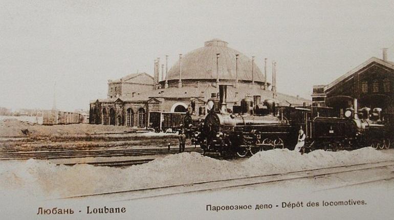 Так выглядело поворотное депо в Любани. Фото: Википедия