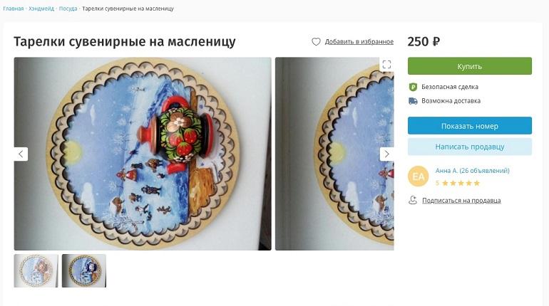 Сувенирные тарелки на масленицу. Фото: Юла