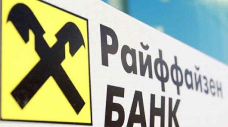 Райффайзенбанк закроет 44 отделения