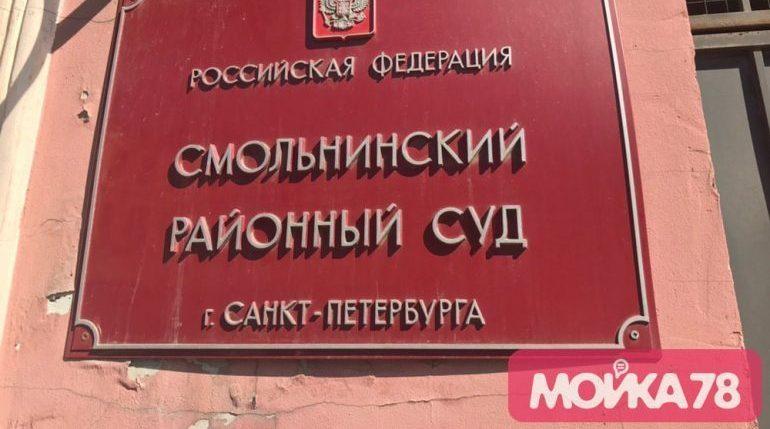 Смольнинский райсуд прекратил дело петербурженки, не предъявившей тест на COVID-19