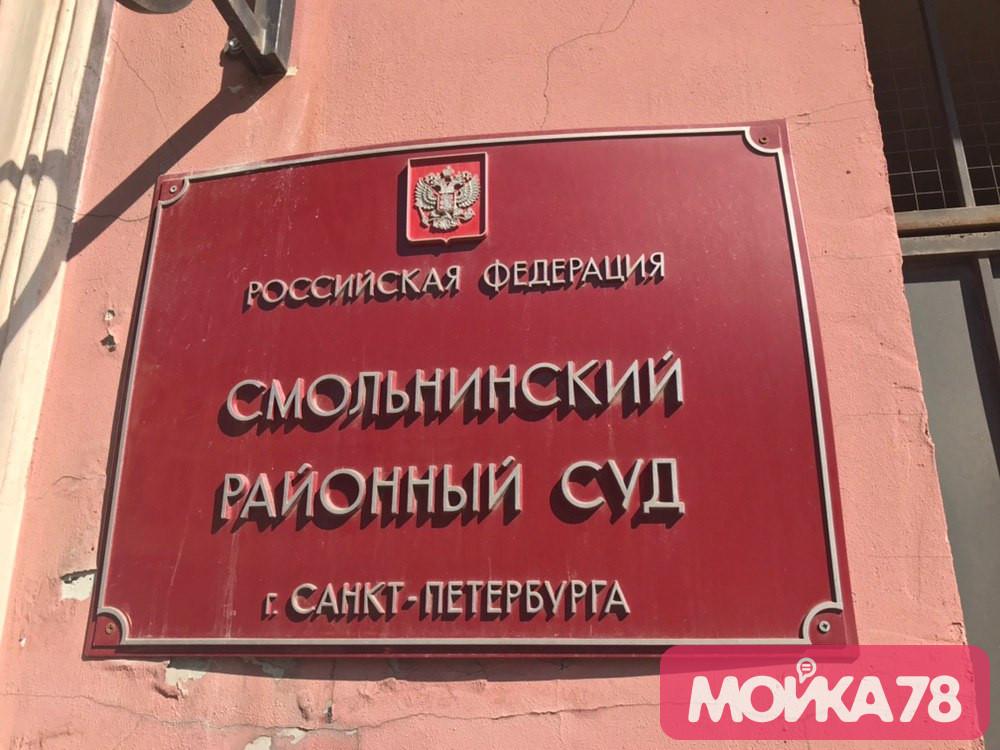 Смольнинский районный суд. Фото: Мойка78