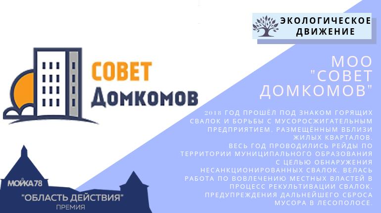 МОО «Совет Домкомов» — номинант «Экологическое движение Ленобласти» премии «Область действия»