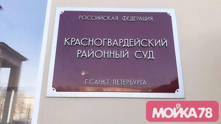 В Петербурге огласили приговор «альфонсу» за убийство любовницы