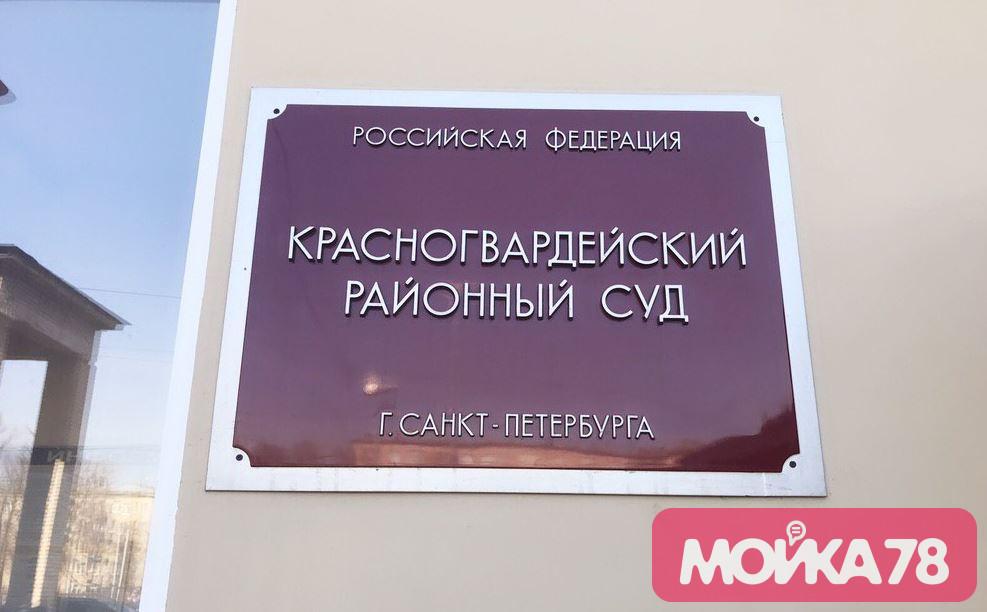 Красногвардейский районный суд Санкт-Петербурга. Фото: Мойка78