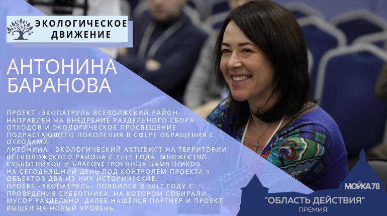 Антонина Баранова — номинант «Экологическое движение Ленобласти» премии «Область действия»