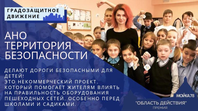 АНО «Территория безопасности» — номинант «Градозащитное движение Ленобласти» премии «Область действия»
