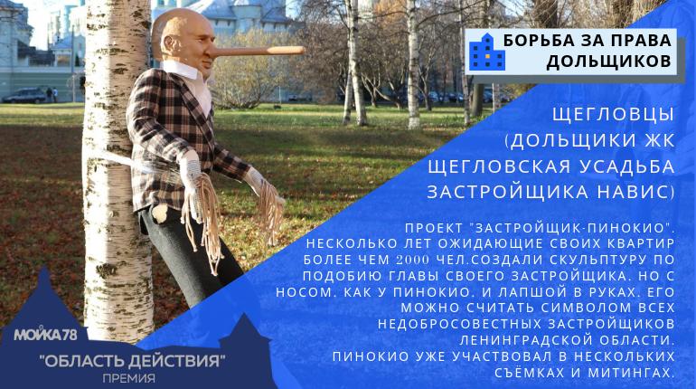 «Щегловцы»- номинанты «Борьба за права дольщиков» премии «Область действия»