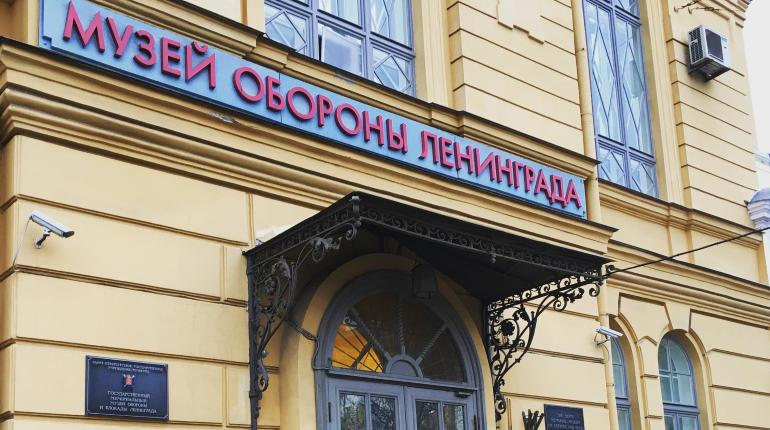 Музей блокады Ленинграда. Фото: vk.com/blockademuseum