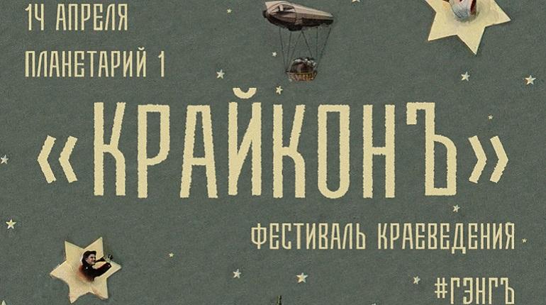 В Петербурге пройдет фестиваль краеведения «Крайкон»